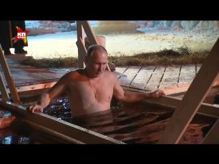 Владимир Путин окунулся в Крещенскую прорубь