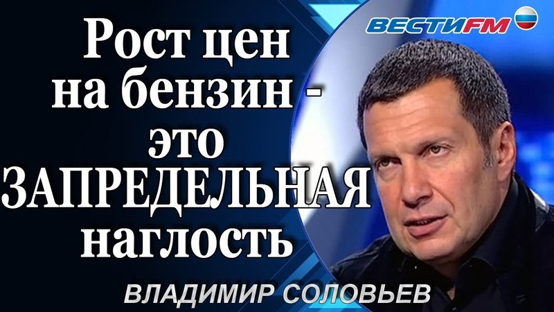 Владимир Соловьев: Рост цен на бензин - это ЗАПРЕДЕЛЬНАЯ наглость