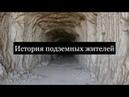 История подземных жителей