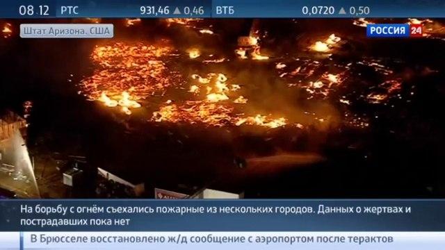 Новости на Россия 24 • В США в пригороде Финикса бушует мощный пожар