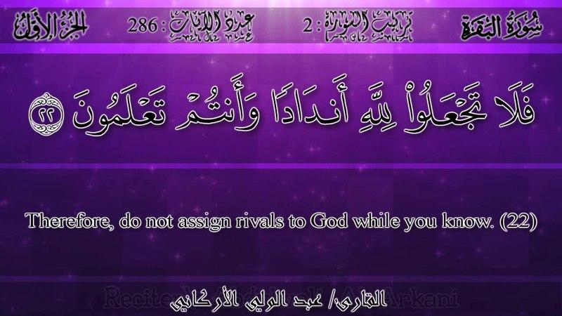 عبد الولي الأركاني يا أيها الناس اعبدوا رب