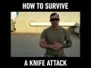 Самый эффективный приём, как выжить при атаке ножом!