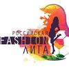 Российская Fashion Лига | Женский Футбол