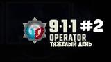 МОМО ПОЗВОНИЛА В 911!!! ШОК ТЯЖЁЛЫЙ ДЕНЬ ОПЕРАТОРА 911