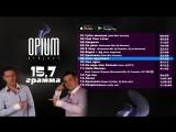 OPIUM Project - 15,7 грамм Альбом 2011