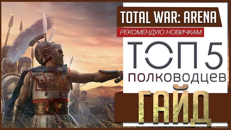 ГАЙД [Total War: Arena] ► Пять самых лучших полководцев (Новичкам рекомендую)