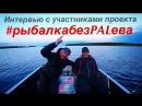 Полная версия ролика MhWvQ7 Мы решили ответить на вопросы, которые вы задаете участникам проекта рыбалкабезPALева