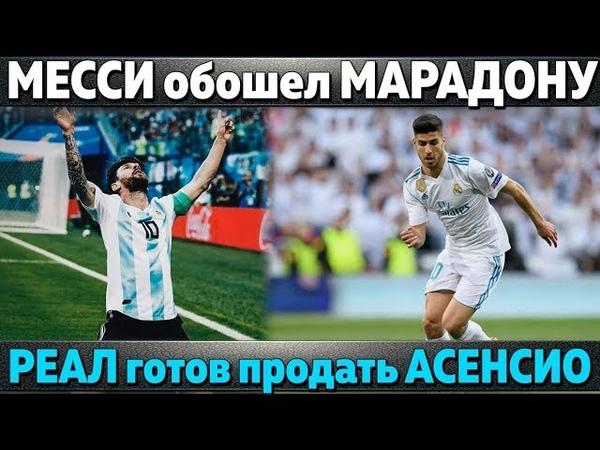 Месси обошел Марадону Реал готов продать Асенсио Погба вместо Верратти Ройс в Сити