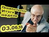 Матвей Ганапольский. Итоги недели с Евгением Киселевым. 03.06.18