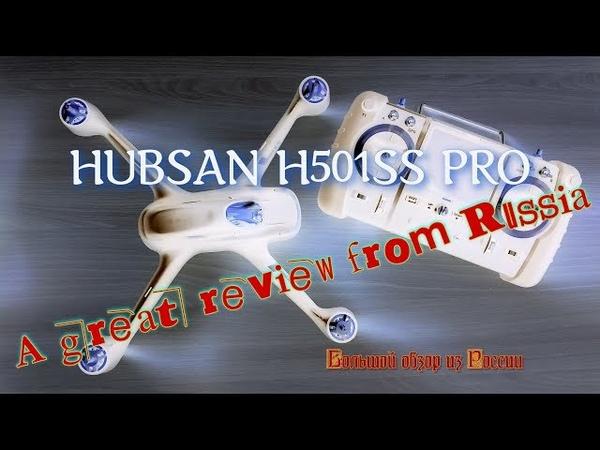 HUBSAN H501SS PRO. A great review from Russia. Большой обзор из России