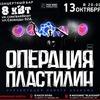 13.10 - Операция пластилин, @ Ижевск, 8кВт