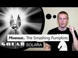Мнение.. The Smashing Pumpkins - Solara (песня, 2018)