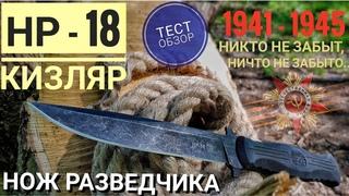 КИЗЛЯР НР-18. Нож разведчика. Тест ножа, обзор / Современный боевой нож образца 40ых годов