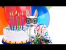 Zoobe Зайка С днём рождения, подруга! Зажигательное поздравление