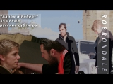 EMMERDALE: Аарон и Роберт | 35 серия | субтитры