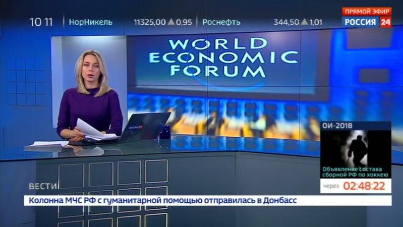 Новости на «Россия 24» • В ожидании Трампа: президент США выступит в Давосе