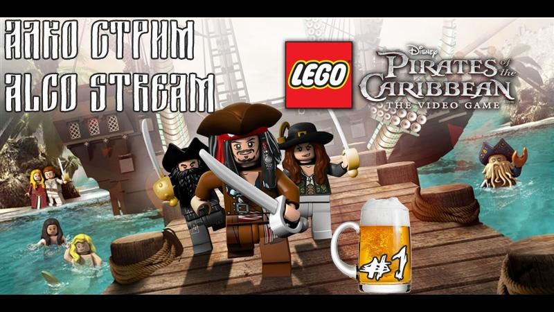 LEGO Pirates of the Caribbean: The Video Game - Алко Стрим\Alco Stream 1