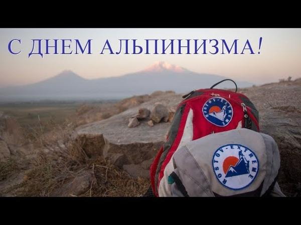 Альпинизм Ростов-Экстрима, воспоминания за 2008-2018 гг.