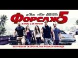Форсаж 5 (2011)  Смотрим вместе