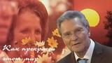 Веселые ребята &amp Давид Тухманов - Как прекрасен этот мир