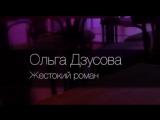 Ольга Дзусова Жестокий роман