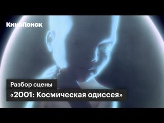 Разбор сцены: 2001: Космическая одиссея