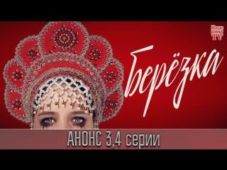 Берёзка / АНОНС 3,4 серии