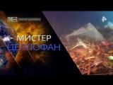 Тайны Чапман. Мистер целлофан (03.08.2018) HD