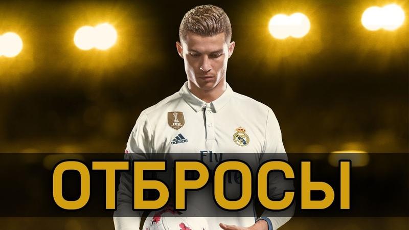 FIFA 18 - ОТБРОСЫ 58