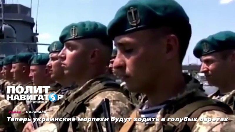 Теперь украинские морпехи будут ходить в голубых беретах