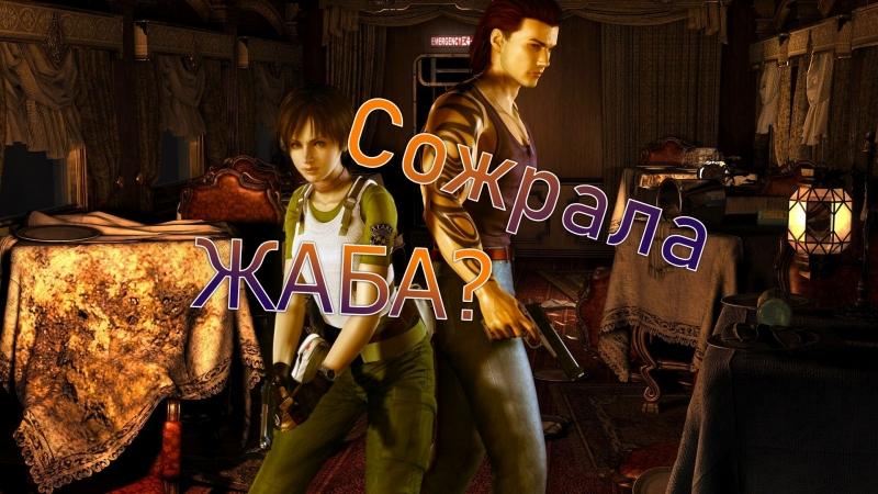 Resident evil 0 стрим часть 4 сожрала ЖАБА 2110