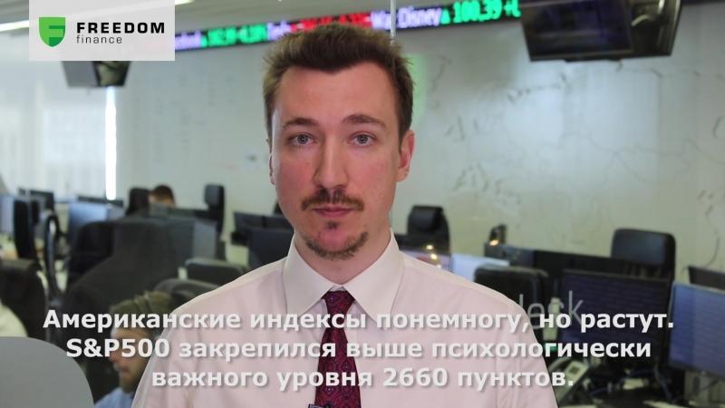Игорь Клюшнев, начальник департамента торговых операций ИК «Фридом Финанс», комментирует ситуацию на рынке