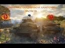 Мод Новая Лампа Засвета World Wof Tanks Blitz изи бой на мастера т54