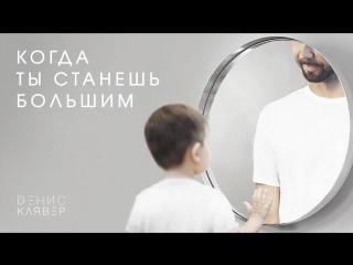 Премьера! Dенис Клявер - Когда ты станешь большим ()