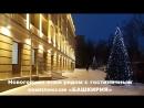 Новогодние елки рядом с гостиничным комплексом БАШКИРИЯ (08.12.2017)
