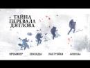 "Фильм ""Тайна перевала Дятлова"" (2013)"