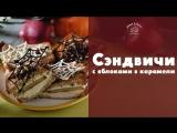 Сэндвичи с карамельными яблоками и сыром [sweet & flour]