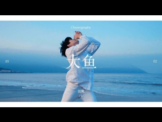 1Million dance studio Big Fish - Zhou Shen / Jun Liu Choreography