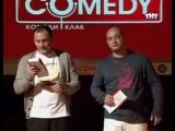 Comedy Club (Леша и Рома) - Сказка о мертвой царевне и 7 богатырях (Ремикс)