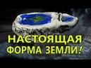 Научные доказательства ПЛОСКОЙ Земли! Русский перевод HD Terra Convexa.