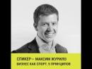 Максим Журило на бизнес-конгрессе Ты - предприниматель