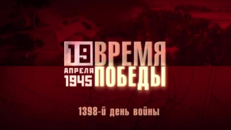 Время Победы 19 апреля 1945 года