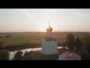 Церковь Покрова на Нерли Аэросъемка