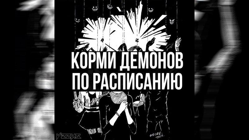Pyrokinesis - Корми демонов по расписанию