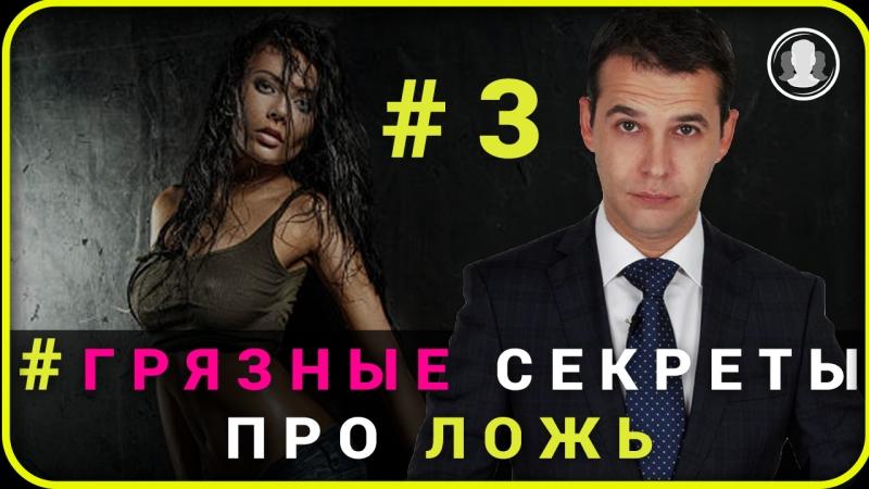 Грязные секреты про ложь Часть 3 Евгений Спирица Мастер класс 2018