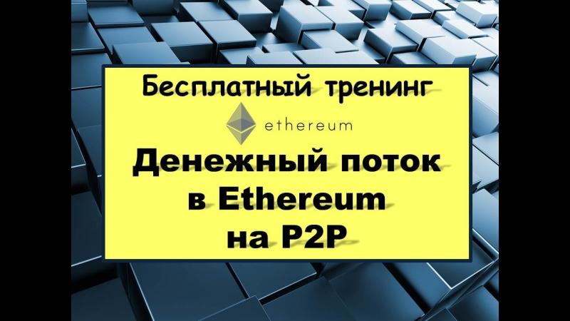 Бесплатный тренинг - Денежный поток в Ethereum на P2P