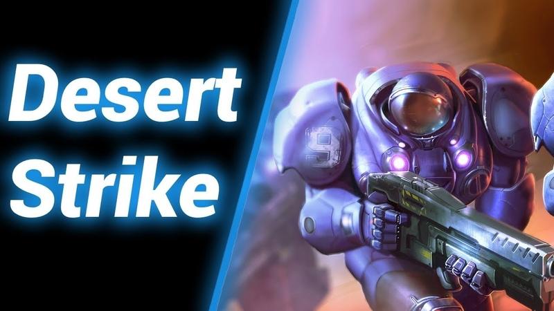 Desert Strike с Андрюхой [Свонн]● StarCraft 2