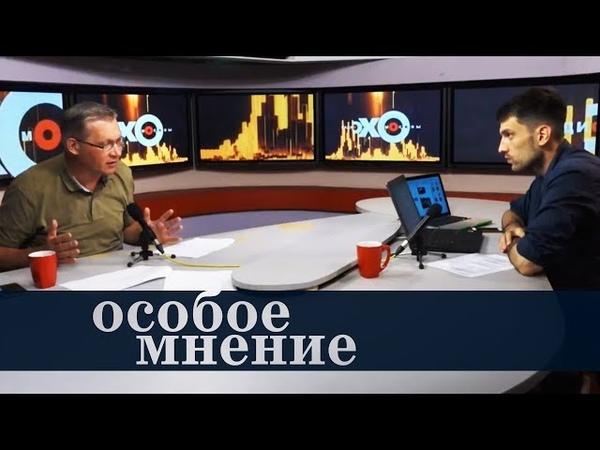 Особое мнение / Владимир Рыжков 15.08.18