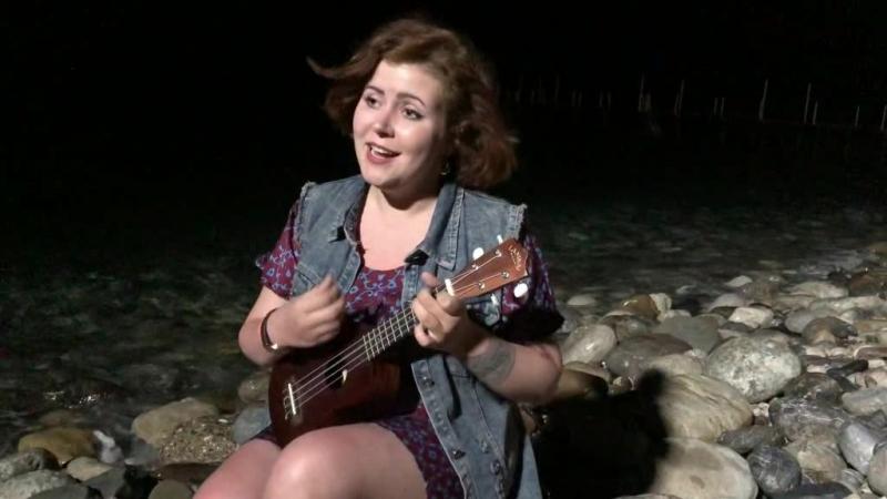 Лина Кальм - Песня о счастливом человеке (live на берегу Средиземного моря)