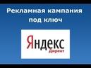 Услуги по настройке контекстной рекламы в Яндекс Директ